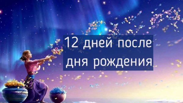 Как правильно провести 12 дней после дня рождения, чтобы привлечь удачу на весь год