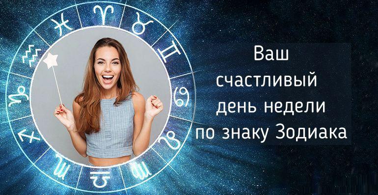 Счастливый день недели по Знаку Зодиака. В какой день вас ждёт удача?