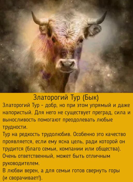 1990 год - какого животного по восточному гороскопу? Описание мужчин и женщин, совместимость и знаки зодиака